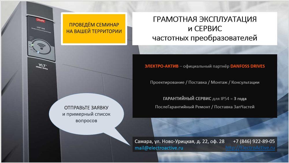 Грамотная эксплуатация частотных преобразователей Danfoss - семинар - Электро-Актив - приглашение