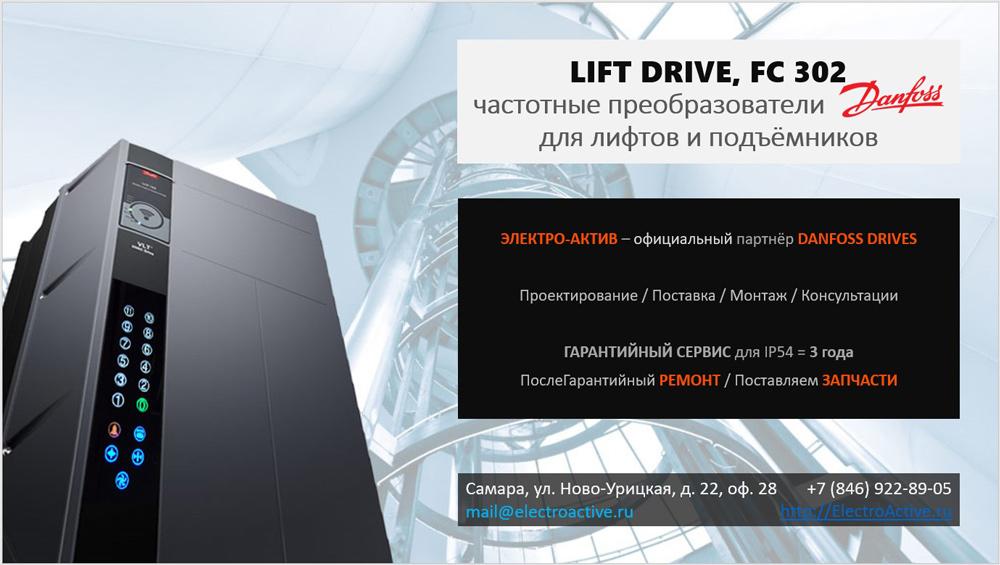 Лифт-ремонт 2018: особые условия