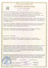 Сертификат на Шкафы - Электро-Актив